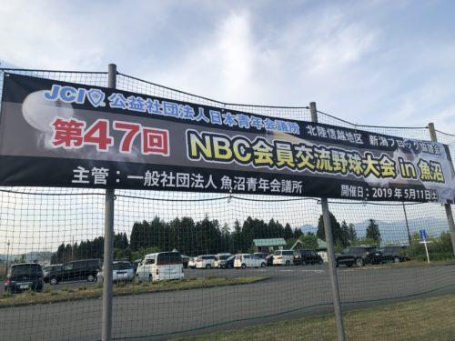 NBC会員交流野球大会 in 魚沼