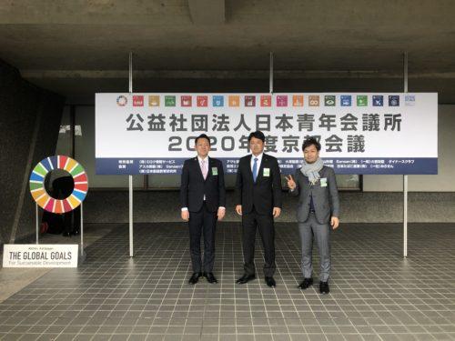 2020年度 京都会議