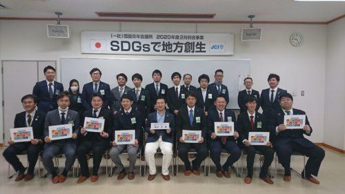 2020年度 2月例会事業「SDGsで地方創生」を開催しました!